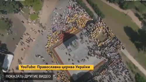 The OCU confirmed its rejection of the idea of holding a procession on the Day of the Baptism of Rus